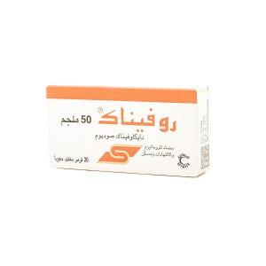روفيناك مجمع مكة الطبي بالزاهر